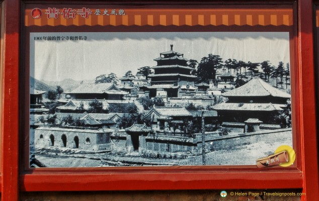 Old image of Puyou Temple