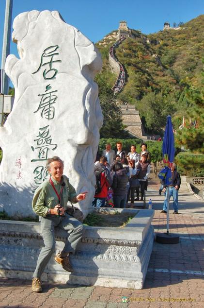 Great Wall at Juyong Guan